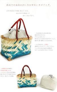 日本製カゴバッグ籠バッグかごバッグクラフトバッグエコハンドメイドナチュラル手作り手編みクロシェットバスケット浴衣着物和装北欧風インテリア