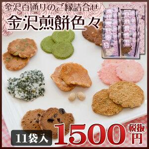 百通りのご縁 金沢百縁煎餅色々 11袋入り箱包装