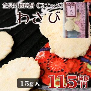 金沢百縁煎餅「わさび」 15g入り