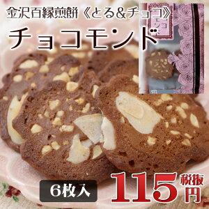 金沢百縁煎餅「チョコモンド」 6枚入り