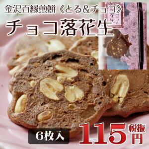 金沢百縁煎餅「チョコ落花生」 6枚入り