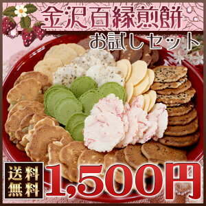 ★送料無料★金沢の美味よりどり【ぷち金沢百縁煎餅お試しセット】10袋入り