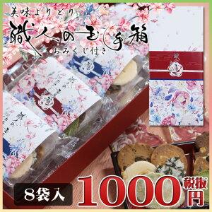 美味よりどり 金沢煎餅 職人の玉手箱 8袋入り箱包装