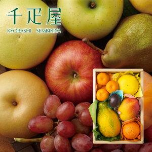 京橋千疋屋 果物詰合せ(季節の果物、5〜6種類程) 【クール便(冷蔵)】