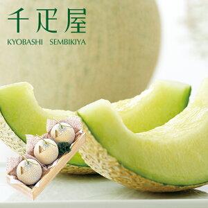 京橋千疋屋 マスクメロン3個・桐箱入(1玉 約1.25kg) 【常温便】