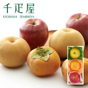 京橋千疋屋 秋の三色フルーツ詰合せ3個入 【クール便(冷蔵)】