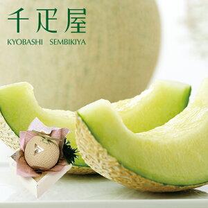 京橋千疋屋 マスクメロン1個・化粧箱入(約1.3kg) 【常温便】