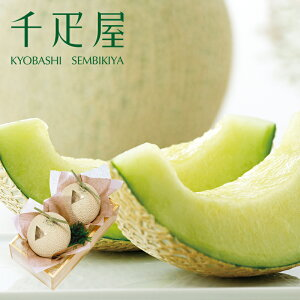京橋千疋屋 マスクメロン2個・桐箱入(1玉 約1.4kg) 【常温便】