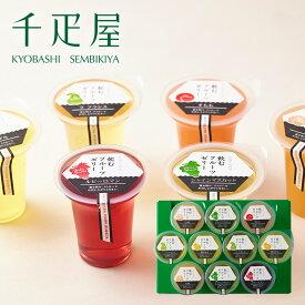 京橋千疋屋 飲むフルーツゼリー10個入 【常温便】