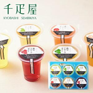 京橋千疋屋 飲むフルーツゼリー6個入 【常温便】
