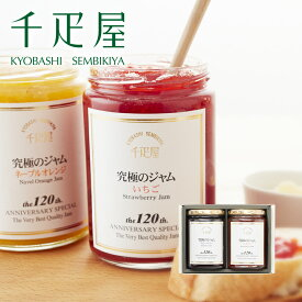 京橋千疋屋 ジャム(大)2本入 【常温便】