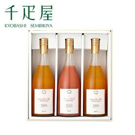 京橋千疋屋 トロピカル果汁3本入(マンゴー・グァバ・パッションフルーツから3種類) 【常温便】