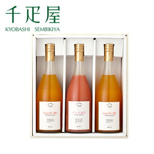 京橋千疋屋 トロピカル果汁3本入 【常温便】