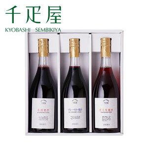 京橋千疋屋 ベリー果汁3本入(ざくろ・きいちご・ブルーベリーから3種類) 【常温便】