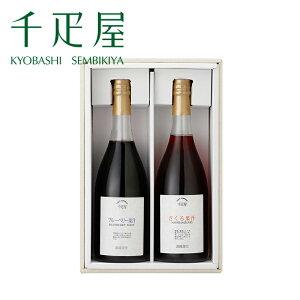 京橋千疋屋 ベリー果汁2本入(ざくろ・きいちご・ブルーベリーから2種類) 【常温便】