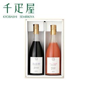 京橋千疋屋 ベリー果汁&トロピカル果汁2本入 【常温便】