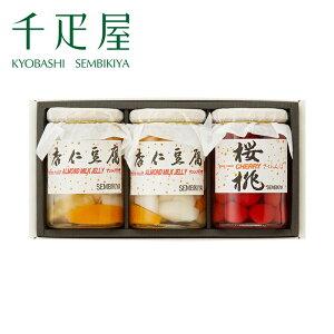 京橋千疋屋 杏仁豆腐(2本)&フルーツコンポート(1本) 【常温便】