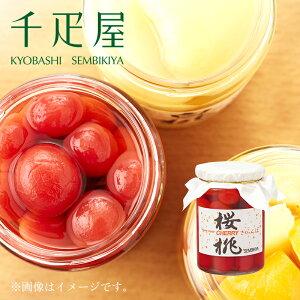 京橋千疋屋 フルーツコンポート1本入 桜桃(さくらんぼ) 【常温便】