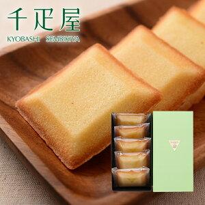 京橋千疋屋 フルーツ焼き菓子(フリアン)5個入 【常温便】