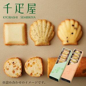 京橋千疋屋 フルーツ焼き菓子2本入 【常温便】