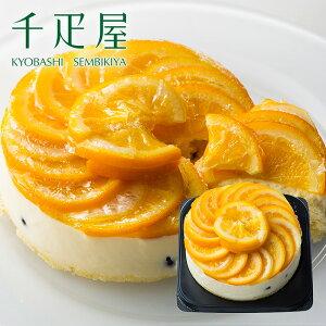 京橋千疋屋 オレンジ&レモンのレアチーズ 4号(12cm) 【クール便(冷凍)】