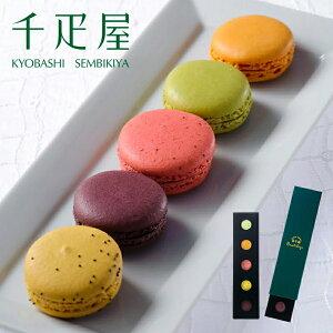 京橋千疋屋 フルーツマカロン10個入(5個入2段重ね) 【クール便(冷蔵)】