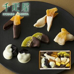 京橋千疋屋 ※お届けは2月1日から※ ドライフルーツ×チョコレート18個入 【常温便】