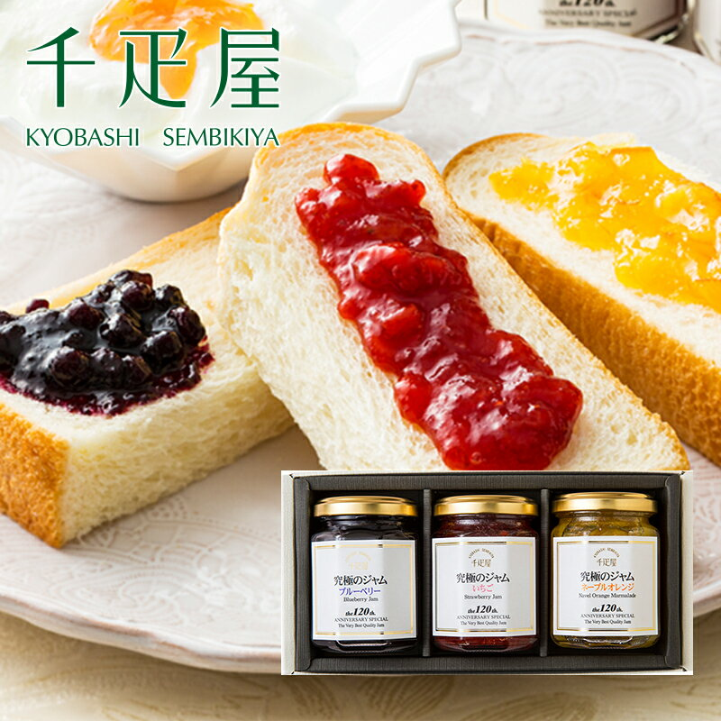 京橋千疋屋 ジャム(小)3本入 【常温便】