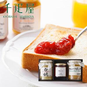 京橋千疋屋 ジャム&コンポートセット3本入 【常温便】