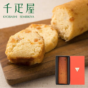 京橋千疋屋 フルーツケーキ「ロランジェ」ハーフ 【常温便】