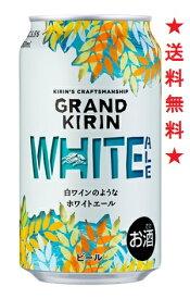 【送料無料】キリン グランドキリン ホワイトエール350mlx1ケース(24本)