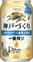 【2017年4月25日限定発売】キリン 一番搾り 神戸づくり 神戸工場限定醸造350mlx6本