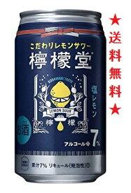 【送料無料】【コカ・コーラ】檸檬堂 塩レモン 350mlx1ケース(24本)