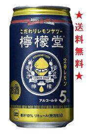 【送料無料】【コカ・コーラ】檸檬堂 定番レモン 350mlx1ケース(24本)