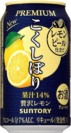 【リニューアル発売順次切替】サントリーこくしぼりプレミアム 贅沢レモン350mlx1ケース(24本)