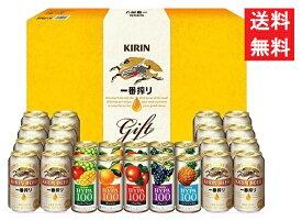 【送料無料】キリン 一番搾り ファミリーセットK-FM5