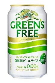 キリン グリーンズフリー 350mlx6本【ビールテイスト清涼飲料】