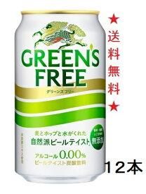 【送料無料】キリン グリーンズフリー 350mlx12本【ビールテイスト清涼飲料】