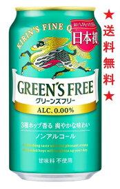 【2020年3月31日新発売】【送料無料】キリン グリーンズフリー 350mlx1ケース(24本)【ビールテイスト清涼飲料】