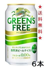 【送料無料】キリン グリーンズフリー 350mlx6本【ビールテイスト清涼飲料】