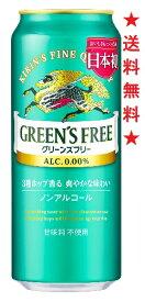 【2020年3月31日新発売】【送料無料】キリン グリーンズフリー 500mlx1ケース(24本)【ビールテイスト清涼飲料】