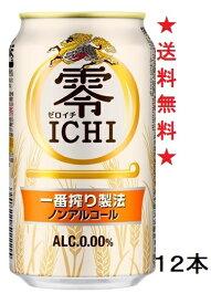 【送料無料】キリン 零ICHI 350mlx12本【ビールテイスト清涼飲料】