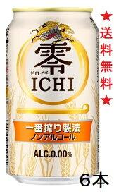 【送料無料】キリン 零ICHI 350mlx6本【ビールテイスト清涼飲料】