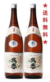 【送料無料】呉春 丸本 本醸造 1800mlx2本