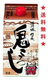 【送料無料】清洲城 信長 鬼ころしパック 900mlx1ケース(6本)