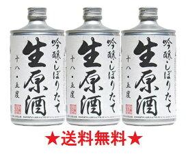 【送料無料】鳴門鯛 吟醸しぼりたて 生原酒 720mlx3本
