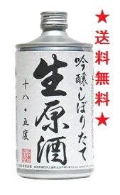 【送料無料】鳴門鯛 吟醸しぼりたて 生原酒 720mlx6本