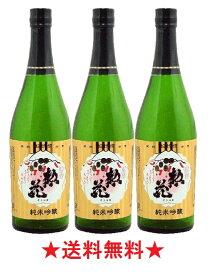 【宮内庁御用達】【送料無料】日本盛 惣花(そうはな) 純米吟醸 720mlx3本
