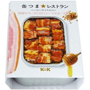 ちょっと贅沢なおつまみ缶詰 K&K缶つま☆レストラン厚切りベーコンのハニーマスタード味 105g