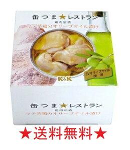 【送料無料】ちょっと贅沢なおつまみ缶詰 K&K缶つま☆レストランマテ茶鶏のオリーブオイル漬け 150gx6缶